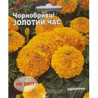 Чорнобривці Золотий час (НК ЕЛІТ) 0,5 г