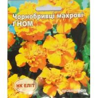Чорнобривці махрові Гном (НК ЕЛІТ) 0,5 г
