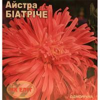 Айстра липнева Біатріче (НК ЕЛІТ) 0,3 г