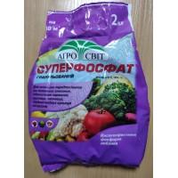Добриво Суперфосфат (Агросвіт) 2 кг