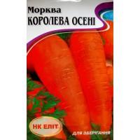 Морква Королева Осені (НК ЕЛІТ) 20 г