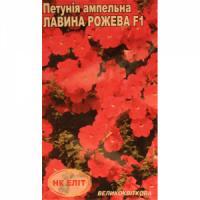 Петунія ампельна Лавина Рожева  F1 (НК ЕЛІТ) 10 нас.