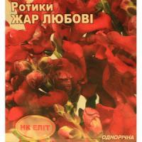 Ротики (Львиний зев) Жар любові (НК ЕЛІТ) 0,2 г
