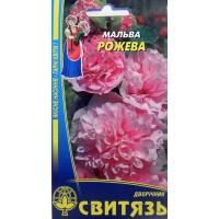 Мальва Махрова рожева (Свитязь) 0,3 г