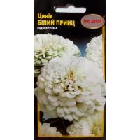 Цинія Білий принц (НК ЕЛІТ) 0,5 г