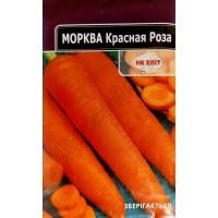 Морква Красная Роза (НК ЕЛІТ) 20 г