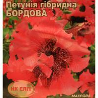 Петунія махрова великоквіткова гібридна Бордова (НК ЕЛІТ) 10 нас.