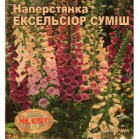 Наперстянка Ексельсіор суміш (НК ЕЛІТ) 0,2 г