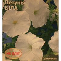 Петунія біла (НК ЕЛІТ) 0,3 г
