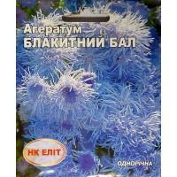 Агератум Блакитний бал (НК ЕЛІТ) 0,2г