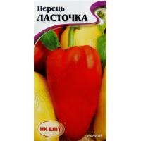 Перець солодкий Ласточка (НК ЕЛІТ) 0,3 г
