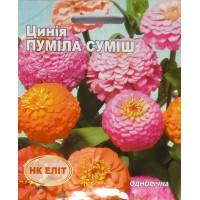 Цинія Пуміла суміш (НК ЕЛІТ) 0,5 г