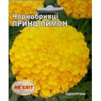 Чорнобривці принц Лимон (НК ЕЛІТ) 0,5 г