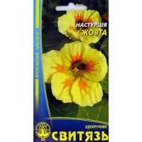 Настурція жовта (Свитязь) 2 г