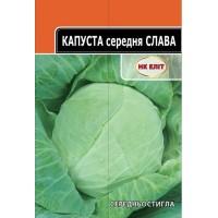 Капуста Слава (НК ЕЛІТ) 5 г