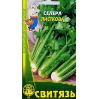 Селера листкова (Свитязь) 0,2 г