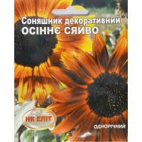 Соняшник осіннє сяйво (НК ЕЛІТ) 1,5 г