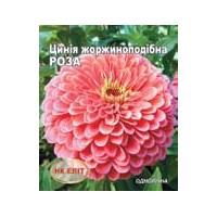 Цинія Жоржоподібна Роза  (НК ЕЛІТ) 0,5 г