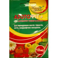 Фунгіцид Азотофіт-Р Біоактиватор для овочів та фруктів (БТУ-Центр) 10 мл