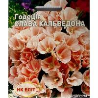 Годеція Слава Кельведона (НК ЕЛІТ) 0,3 г