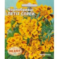 Чорнобривці Петіт спрей (НК ЕЛІТ) 0,5 г