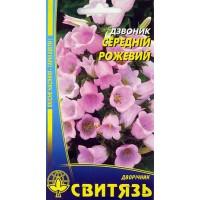 Дзвоник Середній рожевий (Свитязь) 0,3 г