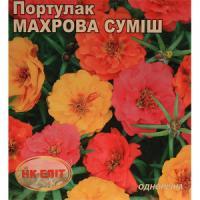 Портулак махрова суміш (НК ЕЛІТ) 0,1 г