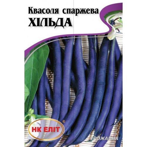 фасоль спаржевая хильда
