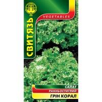 Салат Грін Корал (Свитязь) 0,5 г