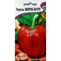Перець солодкий Шорок-шари (НК ЕЛІТ) 0,3 г