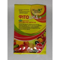 Фунгіцид Фітоцид®-Р Біопрепарат для овочів і фруктів (БТУ-Центр) 10 мл