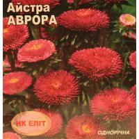 Айстра помпонна Аврора (НК ЕЛІТ) 0,3 г