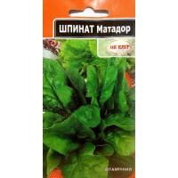 Шпинат Матадор (НК ЕЛІТ) 2 г