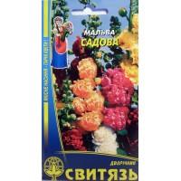 Мальва Махрова садова (Свитязь) 0,3 г
