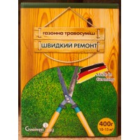 Трава газонна Швидкий ремонт (Сімейний сад) 400 г