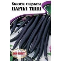 Квасоля Спаржева Парпл Тіппі (НК ЕЛІТ) 20 г