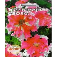 Петунія великоквіткова гібридна Каркулка (НК ЕЛІТ) 10 нас.