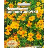 Чорнобривці Вогняні Зірочки (НК ЕЛІТ) 0,3 г