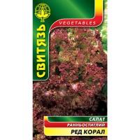 Салат Ред корал (Свитязь) 10 г