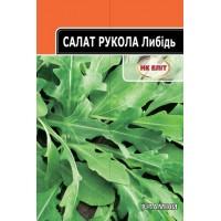 Салат Рукола Либідь (НК ЕЛІТ) 10 г