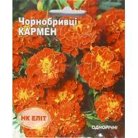 Чорнобривці Кармен (НК ЕЛІТ) 0,5 г