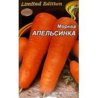 Морква Апельсинка (НК ЕЛІТ) 20 г