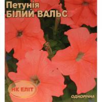 Петунія Білий Вальс (НК ЕЛІТ) 0,3 г
