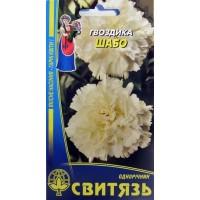 Гвоздика Шабо біла (Свитязь) 0,2 г