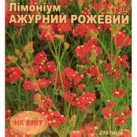 Лімоніум Ажурний рожевий (НК ЕЛІТ) 0,2 г