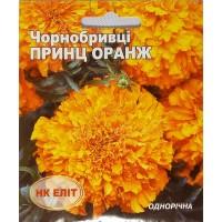 Чорнобривці Принц Оранж (НК ЕЛІТ) 0,5 г