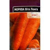Морква Віта Лонга (НК ЕЛІТ) 20 г
