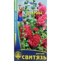 Мальва Махрова червона (Свитязь) 0,3 г
