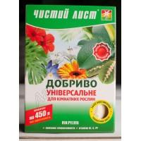 Добриво Чистий лист Універсальне для Кімнатних рослин (Kvitofor) 300 г
