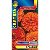 Майорці жоржиноподібні Оранжеві (Свитязь) 1 г